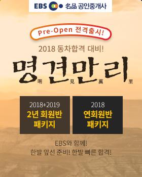 2018 명견만리 패키지(예약판매)