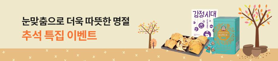 눈맞춤으로 더욱 따뜻한 명절. 추석 특집 이벤트