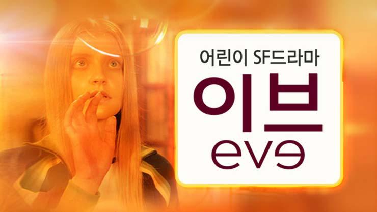 어린이 SF 드라마-이브, 진실과 거짓
