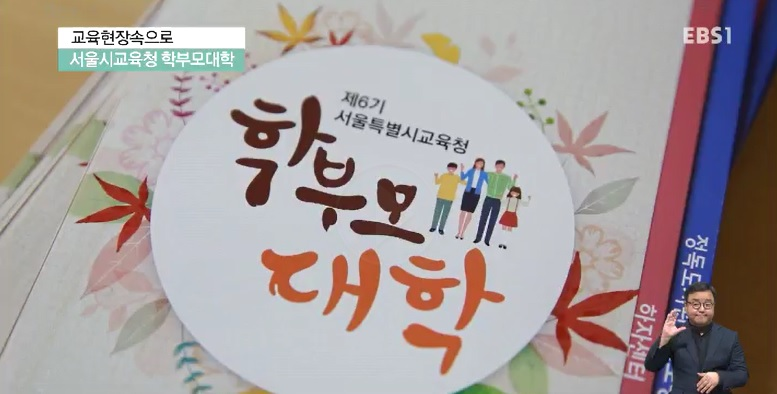 <교육현장 속으로> 서울시교육청 학부모대학