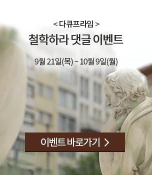 다큐프라임 <철학하라> 댓글 이벤트
