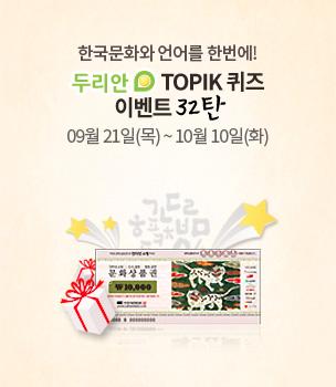 두리안 TOPIK 퀴즈 이벤트 32탄