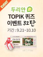 두리안과 함께하는 TOPIK 32탄 이벤트