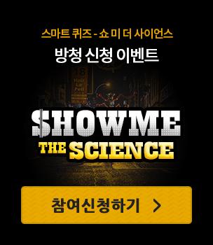스마트 퀴즈 쇼미더 사이언스 방청 신청 이벤트, SHOWME THE SCIENCE, 참여신청하기>