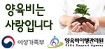 양육비 이행 캠페인