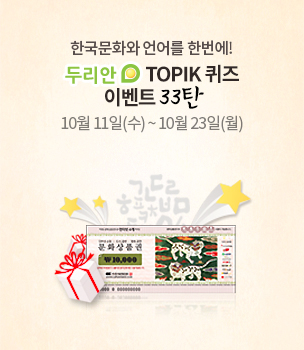 한국문화와 언어를 한번에! 두리안 TOIK퀴즈 이벤트 33탄, 10월 11일(수)~10월 23일(월)