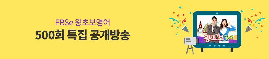 EBSe 왕초보영어 500회 특집 공개방송,2017년 11월 4일 토요일 오후 3시