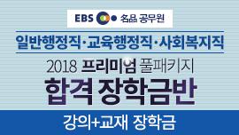 [공무원] 2018 일반행정직 합격 장학금반(교재미포함)