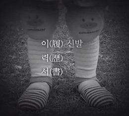 신발을 신고 걸어온 길, '세상은 많이 울퉁불퉁할 거야.' 세상에 태어나 첫 걸음마 이후 신발을 신고 세상밖으로 걸어나갔던 숱한 경험과 경력이 '이력서'에 담긴다.