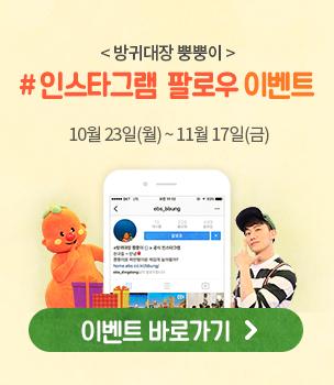 방귀대장 뿡뿡이 인스타그램 팔로우 이벤트 10월 23일(월) ~ 11월 17일(금)