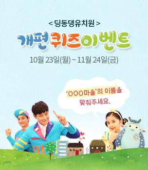 딩동댕 유치원 퀴즈 이벤트 10월 23일(월) ~ 11월 24일(금) '○○○마을' 의 이름을 맞춰주세요