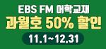 EBS FM 어학교재 과월호 50% 할인