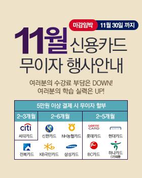 11월 신용카드 무이자(마감임박)