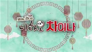 니하오 차이나(보이는 라디오), 전명윤의 신서유기-소흥 2
