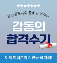 2017 감동의 합격수기