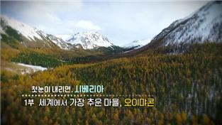 세계테마기행, 첫 눈이 내리면 시베리아 1부 세계에서 가장 추운 마을 오이먀콘