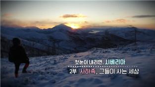 세계테마기행, 첫 눈이 내리면 시베리아 2부 사하족 그들이 사는 세상