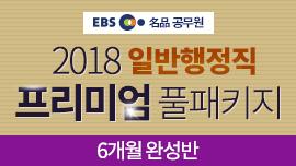 [공무원] 2018 일반행정직 프리미엄 6개월 완성반(교재 미포함)