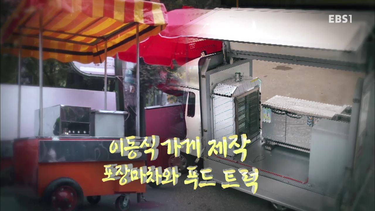 극한 직업, 이동식 가게 제작- 포장마차와 푸드트럭