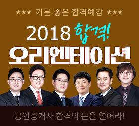 2018 공인중개사 합격 오리엔테이션