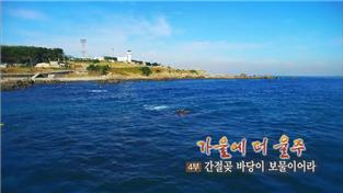 한국기행, 가을에 더 울주 4부 간절곶 바당이 보물이어라