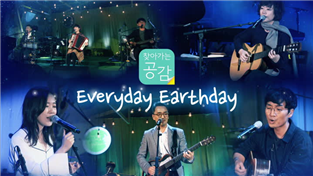 EBS 스페이스 공감, 1352회 - <찾아가는 공감> 'everyday earthday'   ( 이한철 X 라이너스의 담요 X 시와 X 좋아서하는밴드 X 권나무 )