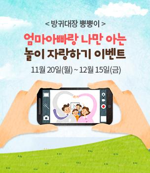 <방귀대장 뿡뿡이> 엄마아빠랑 나만 아는 놀이자랑 이벤트 11월 20일(월) ~12월 15일(금)