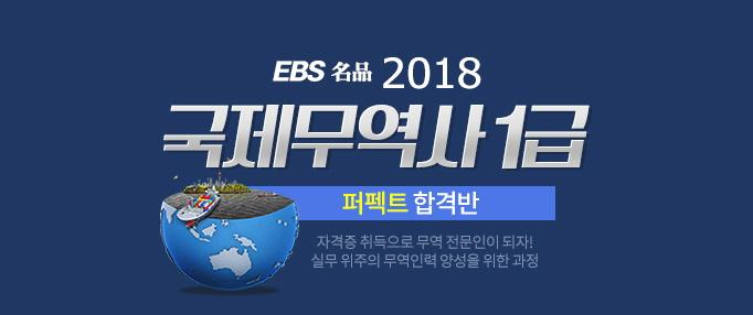 2018 국제무역사1급