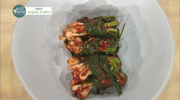 최고의 요리비결, 박영란의 파김치와 무섞박지
