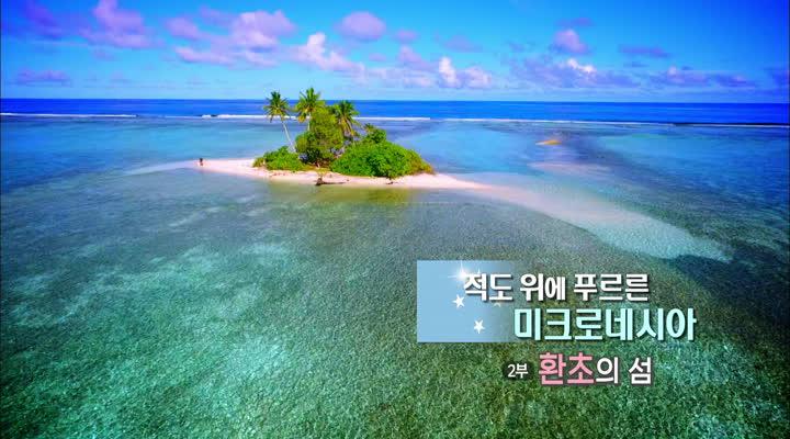 세계테마기행, 적도 위에 푸르른, 미크로네시아 2부 환초의 섬