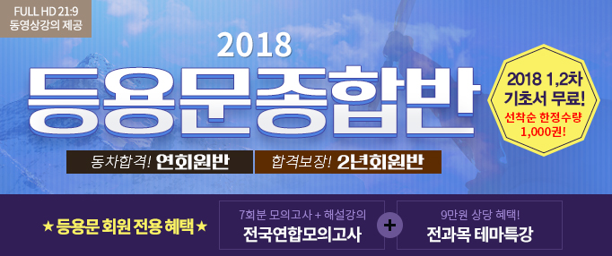 2018 등용문 연회원반