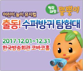 어린이 놀이 뮤지컬 출동! 수퍼방귀 탐험대 12월 1일 ~ 12월 31일