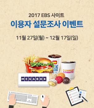 2017 EBS 사이트 이용자 설문조사 이벤트 11월 27일 ~ 12월 17일