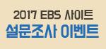 2017 EBS 사이트 이용자 설문조사 이벤트