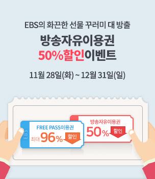 EBS 자유이용권 50% 할인 이벤트  11월 28일(화)~12월 31일(일)