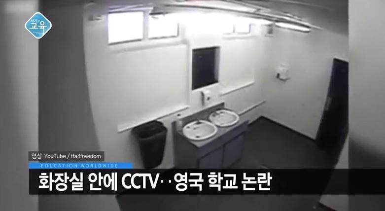 <세계의 교육> 英 학교 화장실 내 CCTV 논란