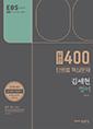2018 EBS 김세현영어 실전 400제