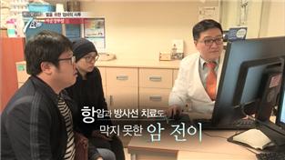 메디컬 다큐-7요일, 딸을 위한 엄마의 사투 - 자궁경부암 외