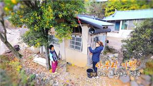 한국기행, 사투리 기행 2부 하모, 니캉내캉 먹구로