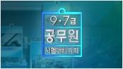 2019년도 9,7급 공무원 시험대비 강좌 - 문제풀이