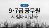 2019년도 9,7급 공무원 시험 대비 강좌