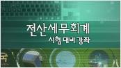 전산세무회계 시험대비 강좌