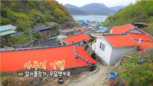 한국기행, 사투리 기행 4부 살아볼랑가, 우덜맹키로
