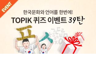 TOPIK 퀴즈 이벤트 39탄