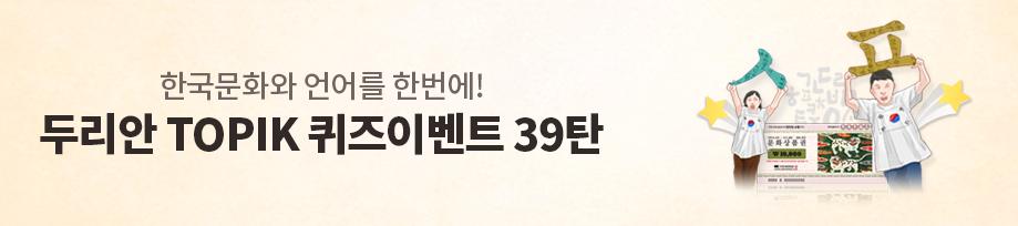 한국문화와 언어를 한번에! 두리안 TOPIK 퀴즈 이벤트 39탄 12월 15일(금) ~ 12월 26일(화)