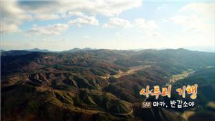 한국기행, 사투리 기행 5부 마카, 반갑소야