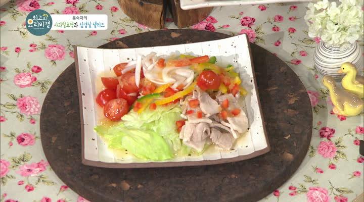 최고의 요리비결, 윤숙자의 사과발효액과 삼겹살샐러드