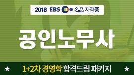 공인노무사1+2차 경영학