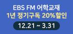FM 어학교재 정기구독 20%할인