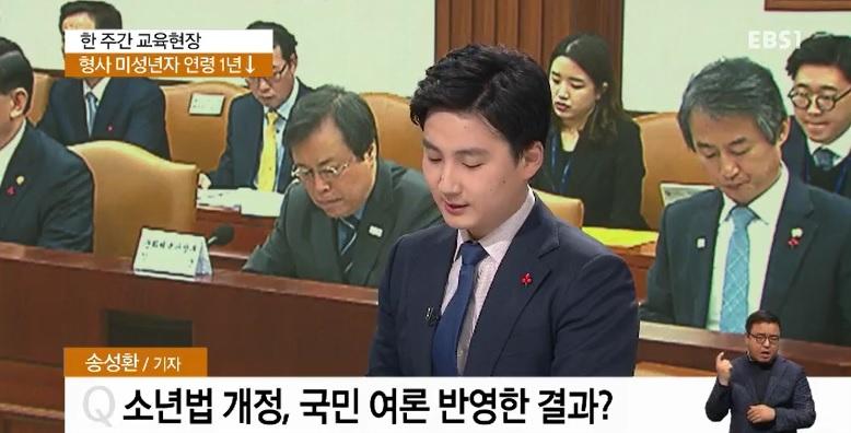 <한 주간 교육현장> 소년법 개정·학폭위 개선‥의미는?